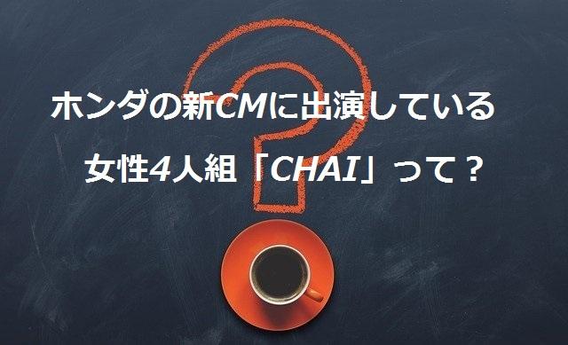 曲 2020 cm ホンダ